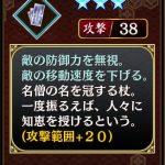 三蔵法師の杖