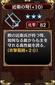 近衛の弩+10